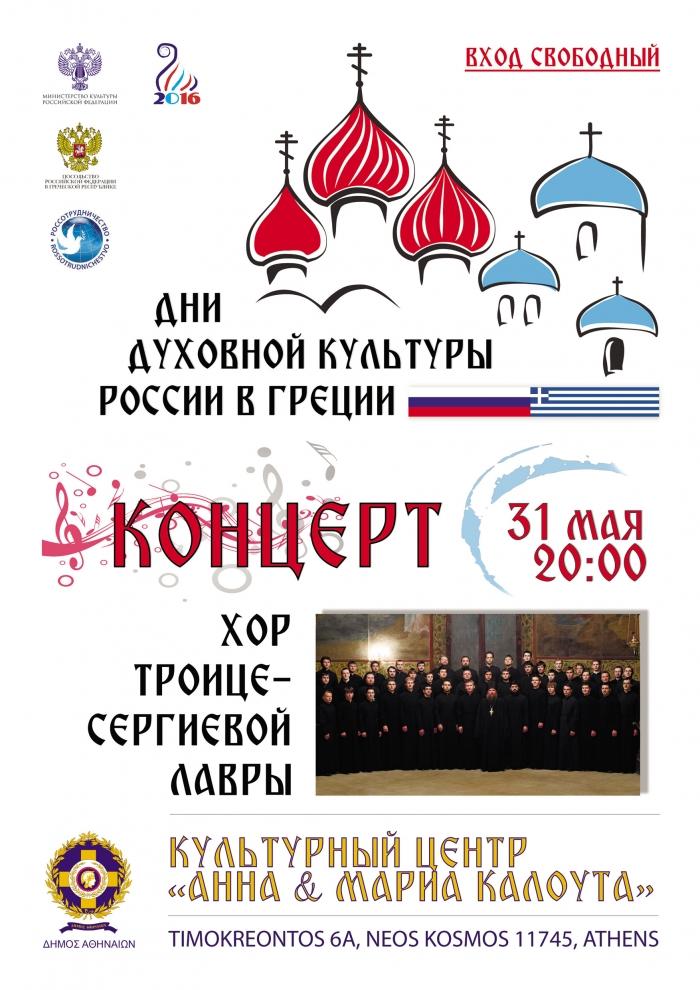 concert_may31_rus