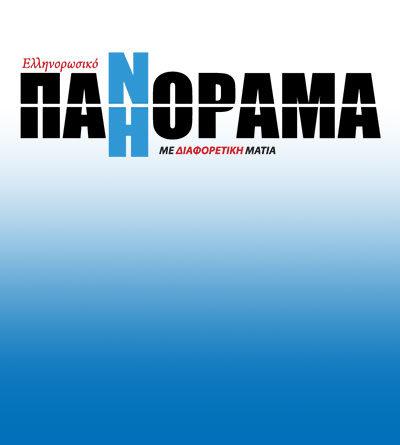 Журнал о России на греческом языке