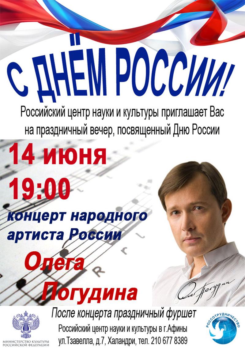 Den_Rossii_RUS