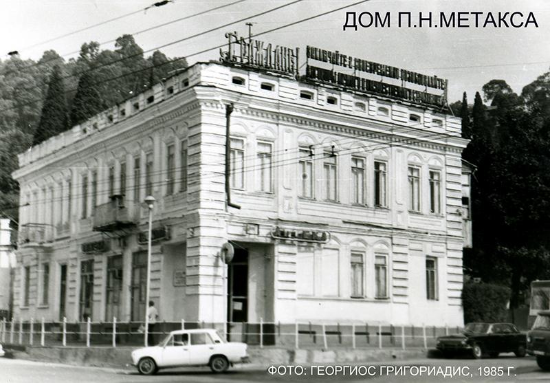Дом П.Н.Метакса