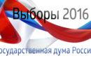 Приходите голосовать за будущее России!