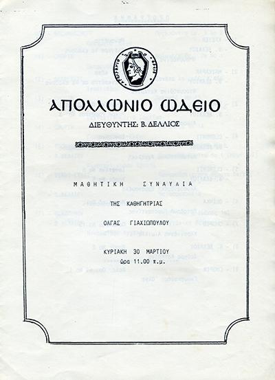 6-apollonio