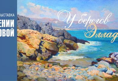 Выставка картин «У берегов Эллады»