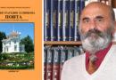 Презентация книги «Истоки трагедии эллинизма Понта»