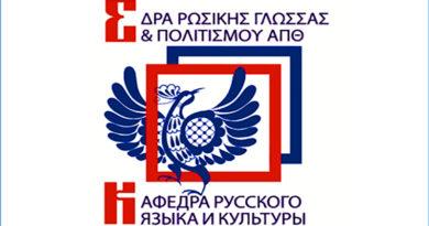 Кафедра русского языка и культуры открылась в Салониках