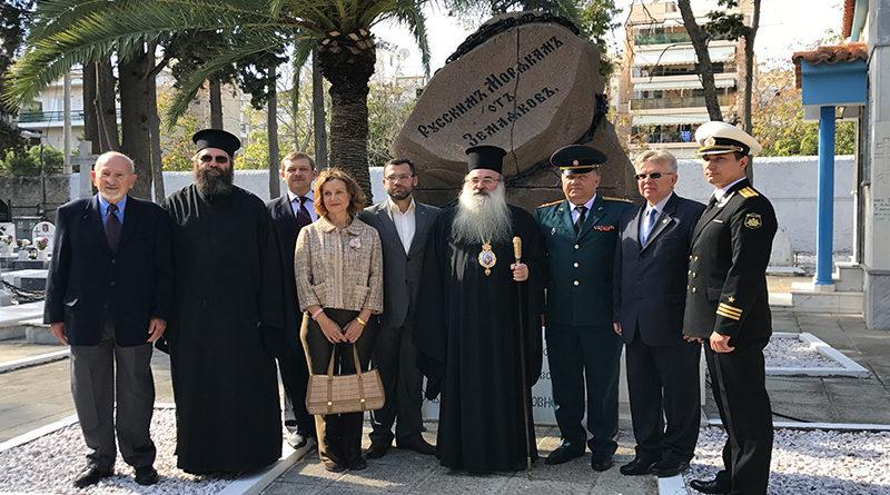 Памятные мероприятия прошли на Русском военно-морском некрополе в греческом Пирее