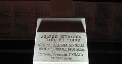 Абхазия: ночь с 14 на 15 декабря 1937 года