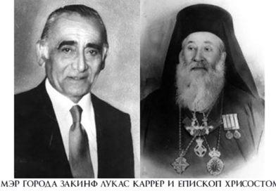Чудесное спасение евреев на Закинфе в 1943 году