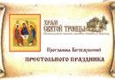 Программа Богослужений Престольного праздника Русского Храма Св.Троицы в Афинах