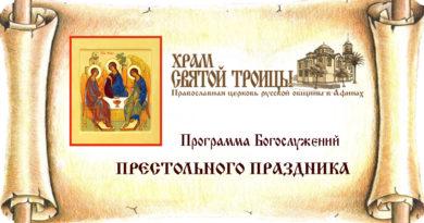 РУССКИЙ ХРАМ СВЯТОЙ ТРОИЦЫ В АФИНАХ.
