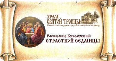 Расписание Богослужений Страстной седмицы Русского Храма Св.Троицы в Афинах