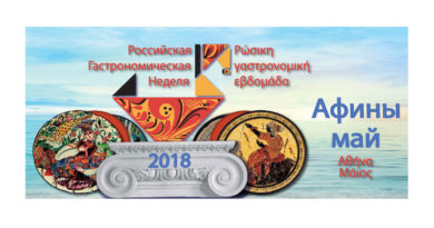 Российская гастрономическая неделя в Греции