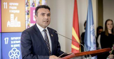 Скопье проведет осенью референдум о новом названии страны