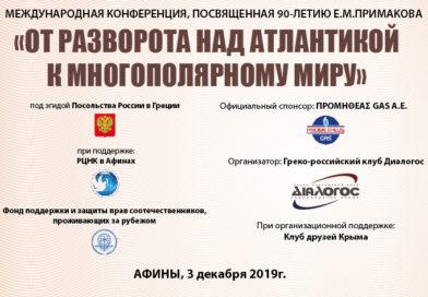 МЕЖДУНАРОДНАЯ КОНФЕРЕНЦИЯ, ПОСВЯЩЕННАЯ 90-ЛЕТИЮ Е.М.ПРИМАКОВА